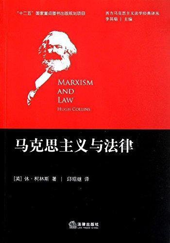 马克思主义与法律