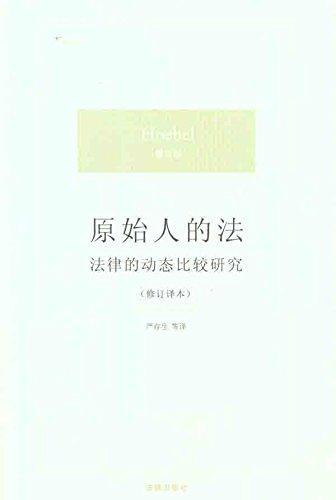 原始人的法:法律的动态比较研究(修订译本)