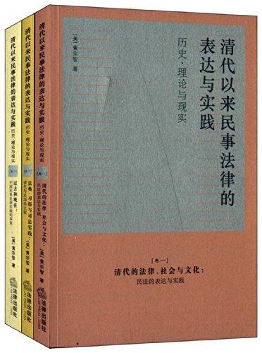 清代以来民事法律的表达与实践:历史、理论与现实(套装共3册)