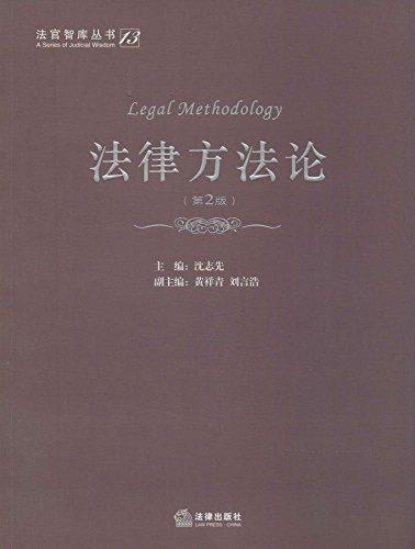 法律方法论(第2版)