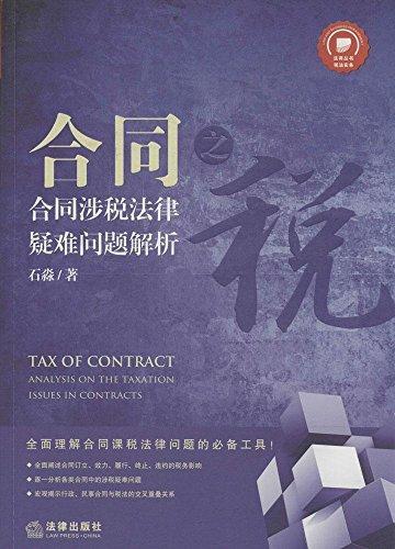 合同之税:合同涉税法律疑难问题解析