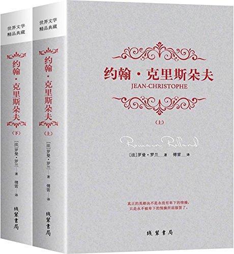 人类伟大的史诗:约翰·克里斯朵夫(全2册)