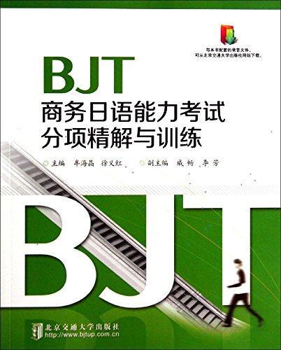 BJT商务日语能力考试分项精解与训练