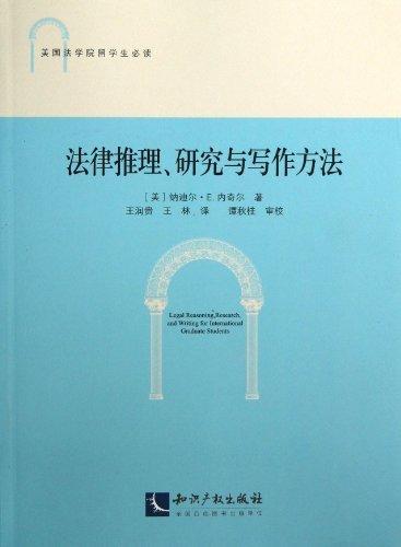法律推理、研究与写作方法(美国法学院留学生必读)