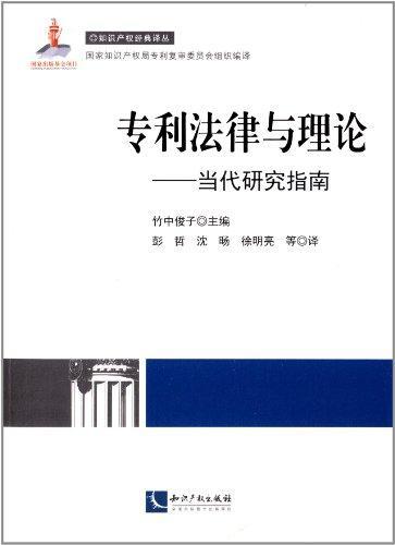 专利法律与理论:当代研究指南