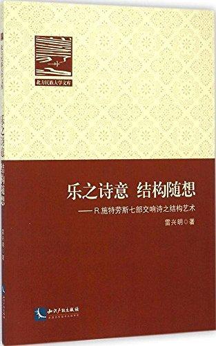 乐之诗意·结构随想:R.施特劳斯七部交响诗之结构艺术