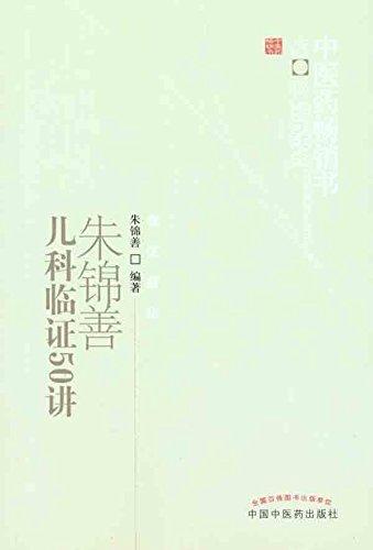 朱锦善儿科临证50讲--中医药畅销书选粹