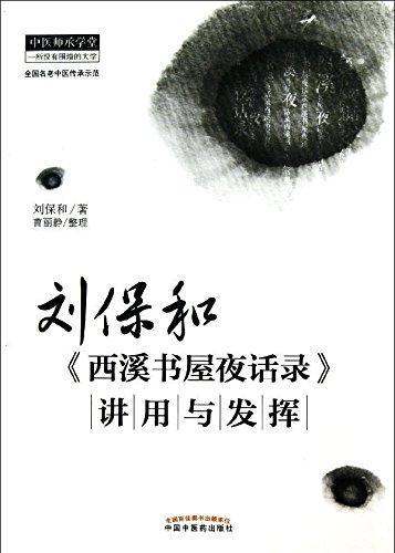 刘保和《西溪书屋夜话录》讲用与发挥**