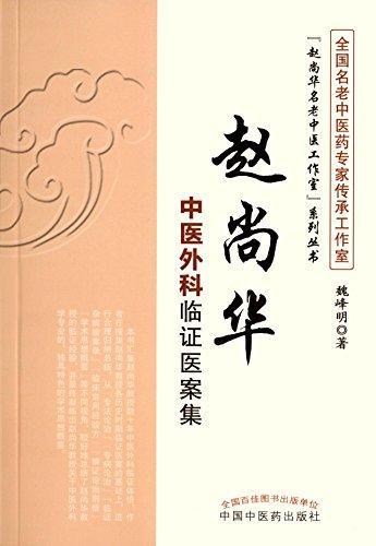 赵尚华中医外科临证医案集