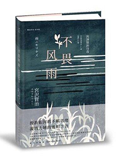 不畏风雨:宫泽贤治诗选