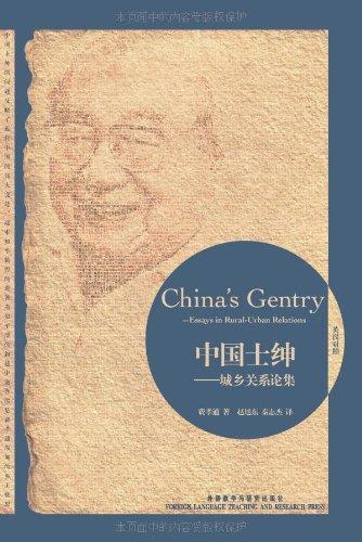 中国士绅-城乡关系论集(博雅双语名家名作)