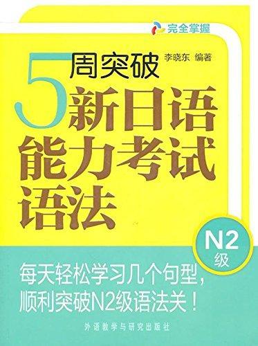 5周突破新日语能力考试语法(N2级)