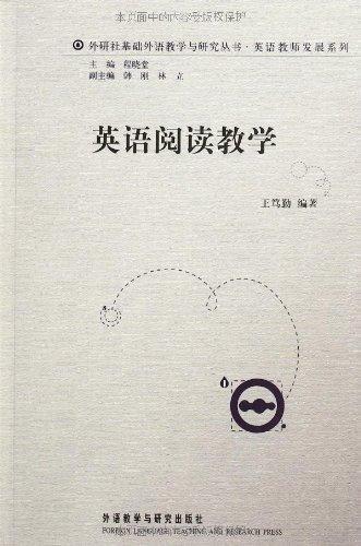外研社基础外语教学与研究丛书?英语教师发展系列:英语阅读教学