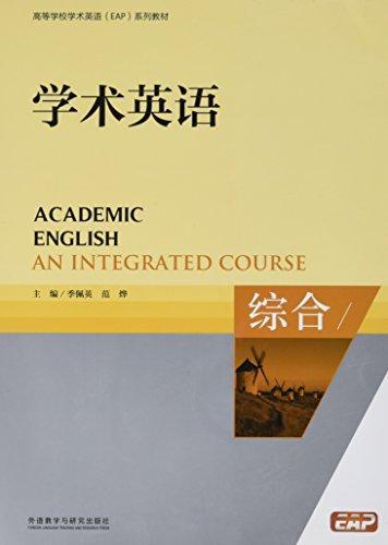 学术英语(综合)(含光盘)
