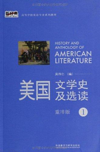新经典?高等学校英语专业系列教材:美国文学史及选读1