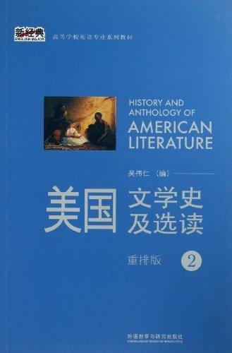 新经典?高等学校英语专业系列教材:美国文学史及选读2(重排版)
