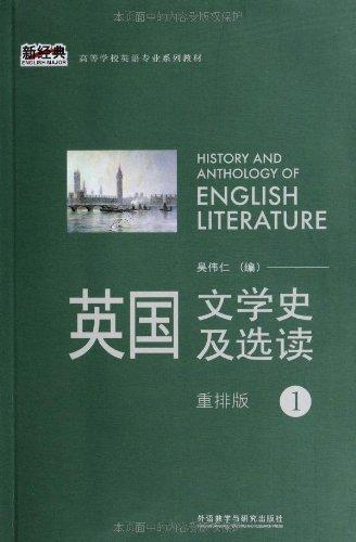 新经典?高等学校英语专业系列教材:英国文学史及选读1(重排版)
