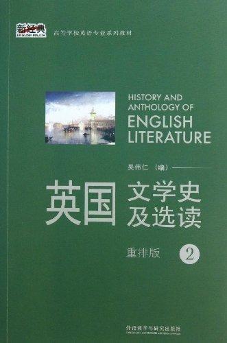 新经典?高等学校英语专业系列教材:英国文学史及选读2(重排版)