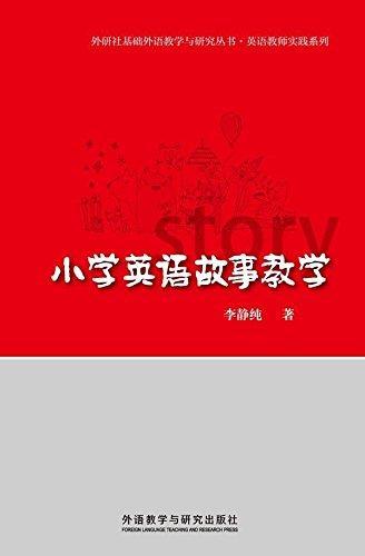 小学英语故事教学