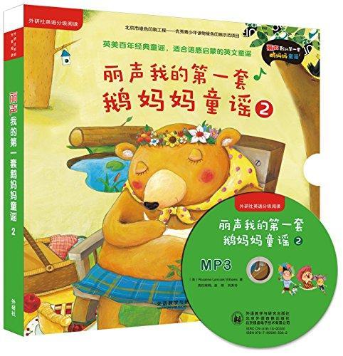 丽声我的第一套鹅妈妈童谣2(外研社英语分级阅读)(点读版)(配光盘)