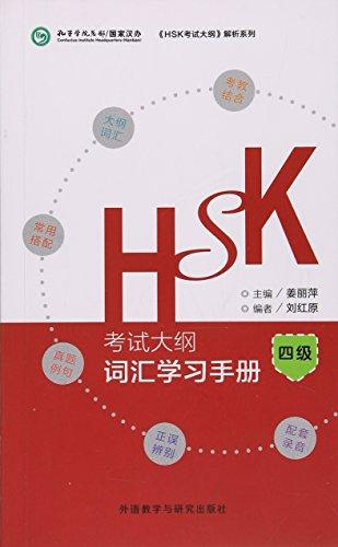 HSK考试大纲.词汇学习手册四级