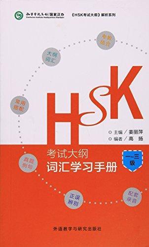 HSK考试大纲.词汇学习手册一至三级