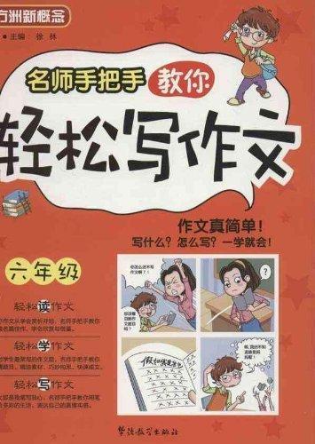 方洲新概念:名师手把手教你轻松写作文(6年级)
