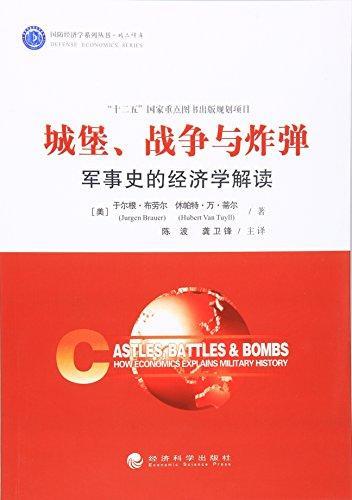 城堡、战争与炸弹