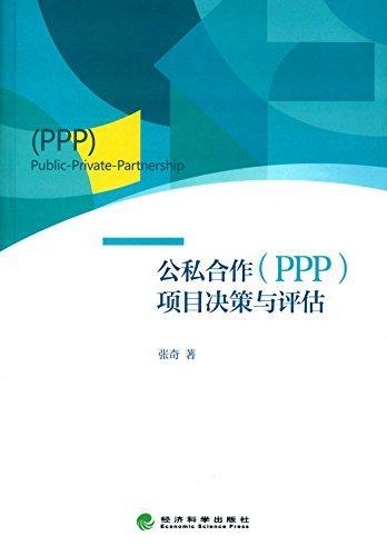 公私合作(PPP)项目决策与评估
