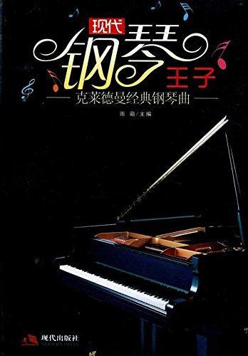现代钢琴王子:克莱德曼经典钢琴曲
