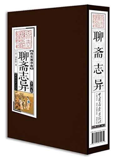 《线装国学馆》系列丛书之聊斋志异