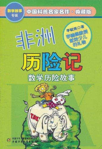 中国科普名家名作·数学故事专辑:非洲历险记(典藏版)