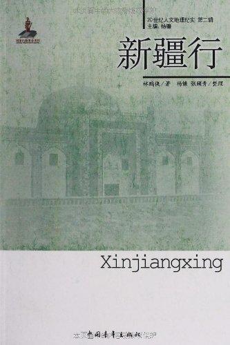 20世纪人文地理纪实(第2辑):新疆行