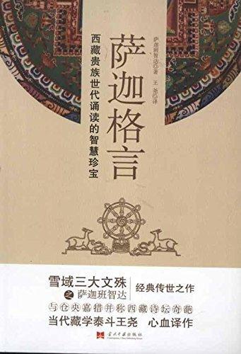 萨伽格言:西藏贵族世代诵读的智慧珍宝