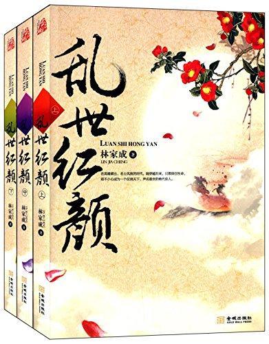 乱世红颜(套装共3册)
