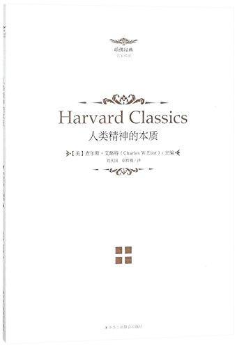 《人生必读的哈佛经典——人类精神的本质》(一套集文史哲和宗教、文化于一体的大型奇书)
