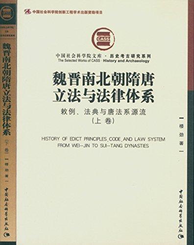 魏晋南北朝隋唐立法与法律体系(套装共2册)