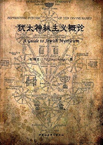 犹太神秘主义概论