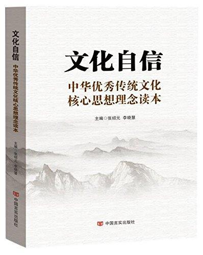 文化自信:中华优秀传统文化核心思想理念读本(以中华传统文化解读党的十九大)