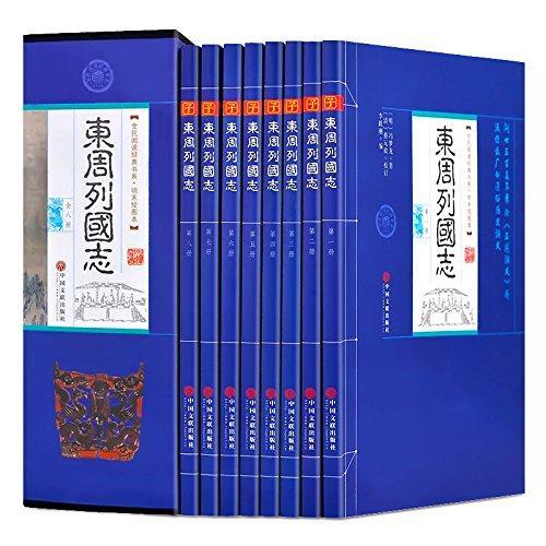 《东周列国》明末绘图本 平装插盒