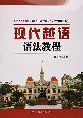 现代越语语法教程