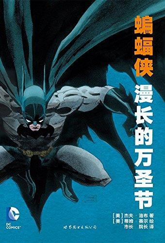 蝙蝠侠 漫长的万圣节