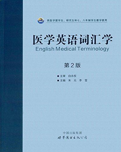 医学英语词汇学(第2版)
