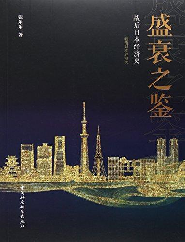 盛衰之鉴-(战后日本经济史)