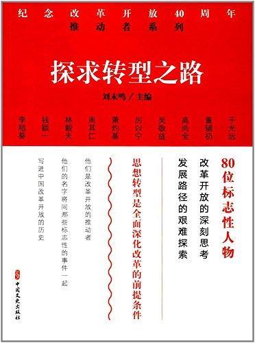 探求转型之路(纪念改革开放40周年:推动者系列)