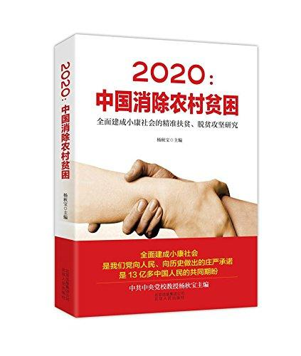 2020:中国消除农村贫困——全面建成小康社会的精准扶贫、脱贫攻坚研究