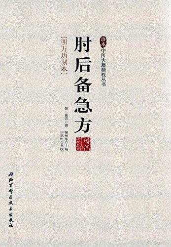 珍本中医古籍精校丛书——肘后备急方
