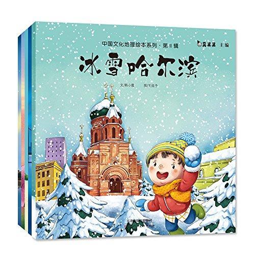 真果果中国文化地理绘本系列之城市故事第2辑(全5册)