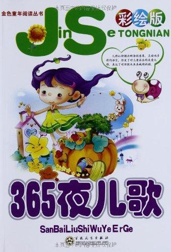 金色童年阅读丛书:365夜儿歌(彩绘版)(注音版)