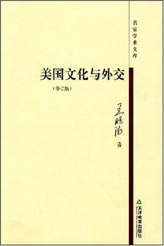 美国文化与外交/名家学术文库